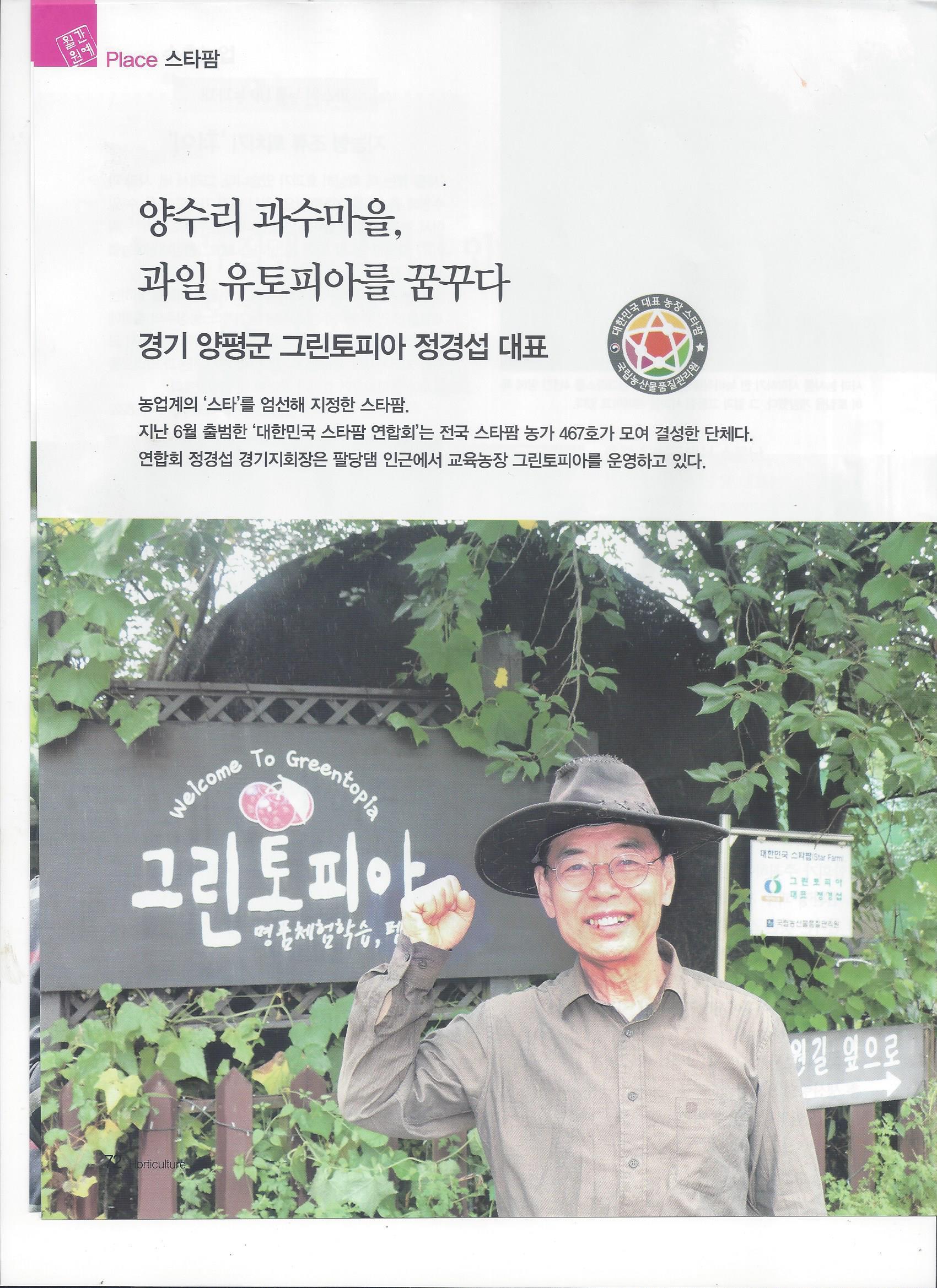 월간원예에 나온 그린토피아대표1.jpeg